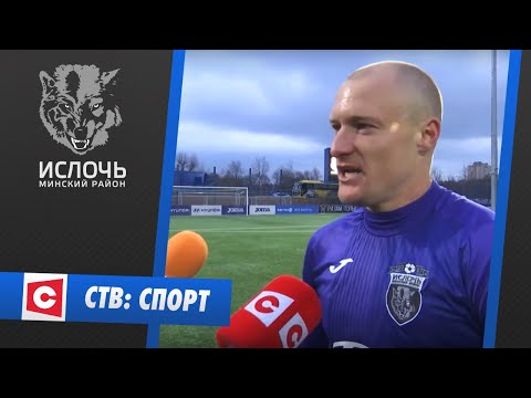 Репортаж с матча Ислочь - БАТЭ | СТВ-Спорт