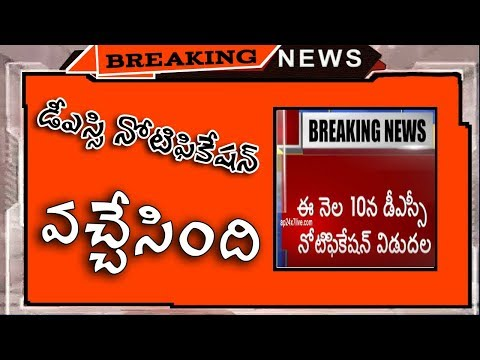 AP 2018 DSC Notification Announcement Breaking News || Education Concepts