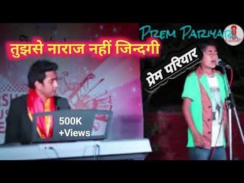 Prem Pariyar Singing Hindi Song Tujhse Naaraz Nahi Zindagi