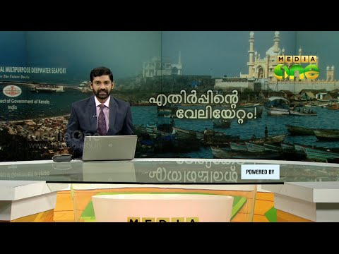 Cochin port officers association send letter against Vizhinjam project - Special Edition 29-03-15