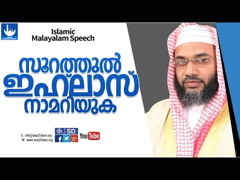 സൂറത്ത് ഇഹ്ളാസ് -ep aboo bakker al qasimi new | Islamic Malayalam speech