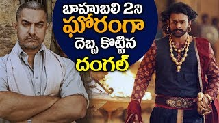 Aamir Khan Dangal movie Breaks ss rajamouli Baahubali 2 Records | prabhas