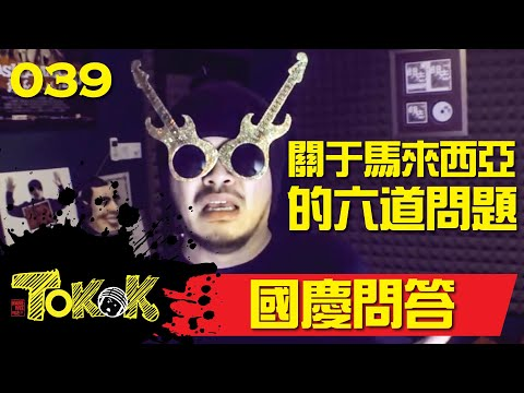 [Namewee Tokok] 039 Merdeka Q&A 國慶問答 30-08-2014