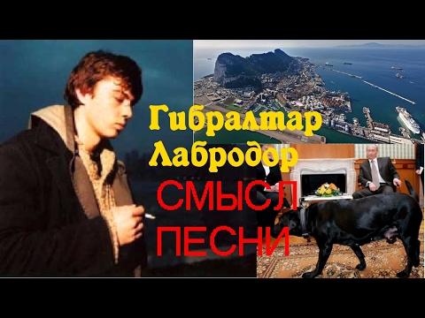 Песни из кино и мультфильмов - Гибралтар