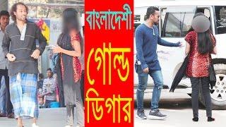 Bangla Funny Gold Digger Social Experiment Prank | New Bangla Funny Video 2017 | Dr Lony Bangla Fun