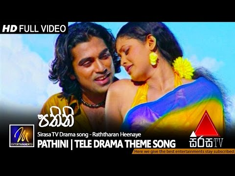 Pathini | Tele Drama Theme Song | Official Music Video | MEntertainments