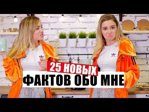 25 НОВЫХ ФАКТОВ ОБО МНЕ - M | R