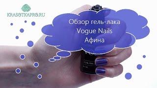 Обзор гель-лака Vogue Nails Афина.