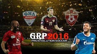 Обзор патча GRP v. 2.0 для игры Pro Evolution Soccer 2016