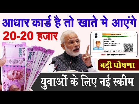 आधार कार्ड वालों को Bank खाते में  मिलेंगे ₹20 हजार रु. ऐसे  PM modi govt news Modi Loan Yojna