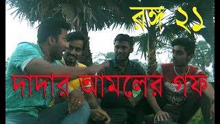দাদার আমলের গফ | Noakhailla Rongo 21 | নোয়াখাইল্লা রঙ্গ ২১ | Noakhali Entertainment