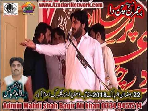 Zakir Imran haider kazmi 22 Ramzan 2018 new mjalis