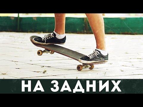 Скейт трюк для новичков - Как делать Manual - Морару 33 - Line Dice