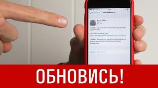 ОБНОВИСЬ НА iOS 10.3 BETA 3 — ЭТО ВАЖНО!
