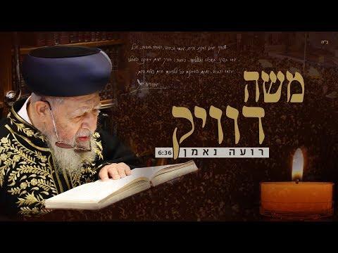 משה דוויק - רועה נאמן  |  Moshe Dwek - Roee Neman
