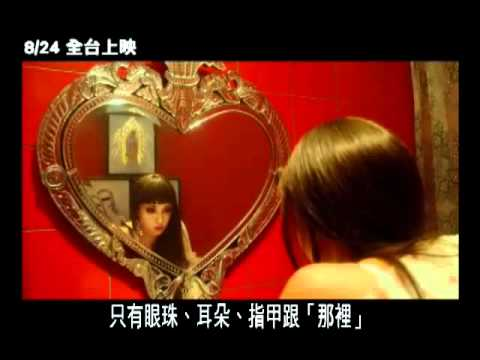 【惡女羅曼死 HELTER SKELTER】台灣版預告