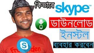 কিভাবে Skype ডাউনলোড,ইনস্টল,অ্যাকাউন্ট তৈরি করে ব্যবহার করবেন