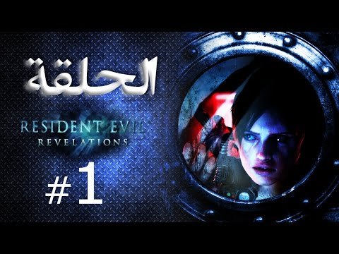Resident Evil Revelations walkthrough part 1 Arabic Iraqi commentary تعليق عربي عراقي