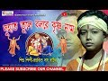 Lagu দু হাত তুলে বলরে কৃষ্ণ নাম ll রুদ্রজিত দাস বাউল ll Rudrajit Das Baul ll Folk Song ll HD