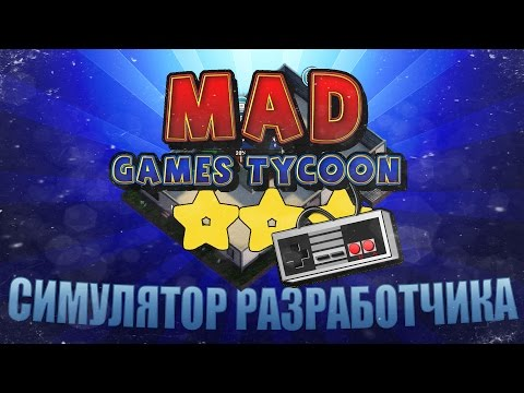 Mad Games Tycoon #1 - Классный симулятор разработчика игр