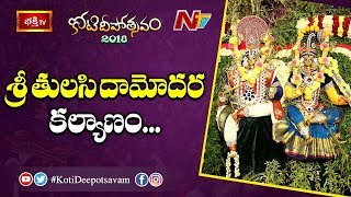 Tulasi Damodara Kalyanam At 11th Day Koti Deepotsavam | NTV