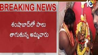 పాలు మాయం - పాలు తాగేస్తున్న అమ్మవారు | Miracle at Kota Maisamma Temple in Shamshabad