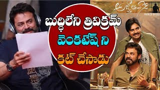 Venkatesh Scenes | To Be Add in Pawan Kalyan | Agnathavasi Movie