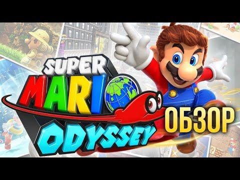 Super Mario Odyssey - Великий Угонщик Тел (Обзор/Review)
