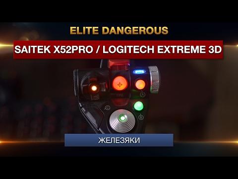 Мои Джойстики - Saitek x52 Pro / Logitech extreme 3D pro - обзор и настройка