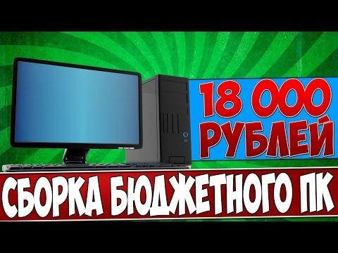 Сборка бюджетного игрового ПК за 18000 рублей | 2016,2017