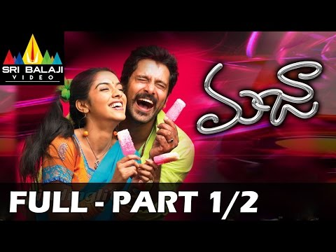 Majaa Telugu Full Length Movie | Part 12 | Vikram Asin (New)