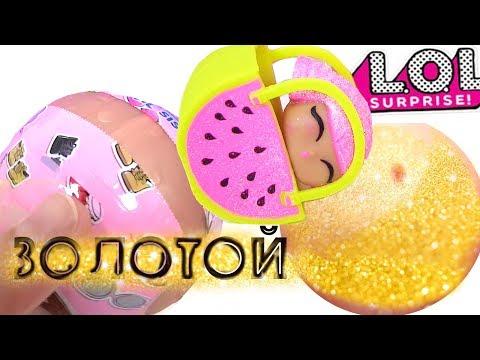 LOL Surprise Dolls Видео для Детей Baby Dolls Пупсики ЛОЛ ГОТОВЯТСЯ К ШКОЛЕ! Color Change Мультик
