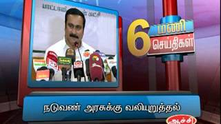 17TH JAN 6PM MANI NEWS