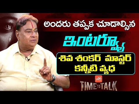 Dr Shiva Shankar Master Exclusive Interview | Time to Talk | Telugu Latest Interview | YOYO TV