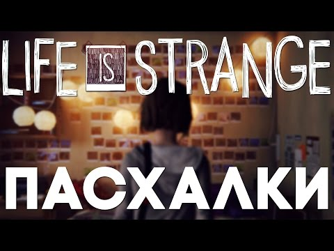 Пасхалки в Life Is Strange [Easter Eggs]