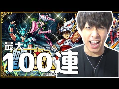 【モンスト】聖闘士星矢コラボガチャ最大100連引いてみた!【ぎこちゃん】