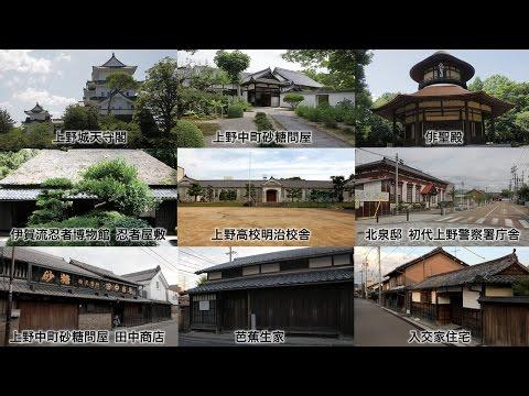 いにしえの香り漂う伊賀上野城下町