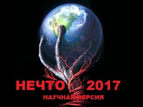 Нечто 2017. Плесень - это паразит Земли. + информация о защите (отредактированная разумная версия)