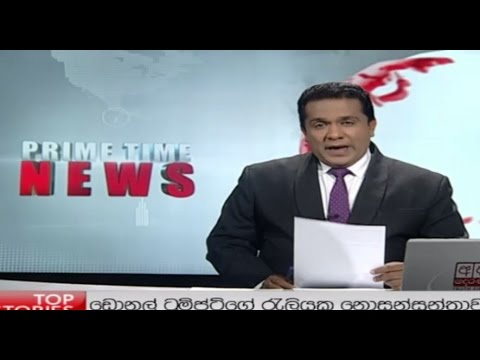 Ada Derana Prime Time News Bulletin 08.00 pm -  2016.04.29