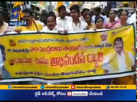 Abhinandana Rally for Yuvanestham Scheme | Organized by TDP Leaders | at Tiruvuru of Krishna Dist