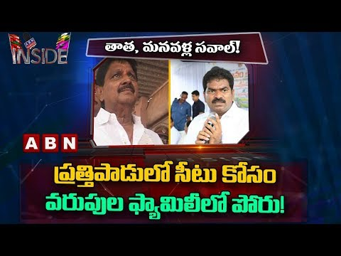 Clashes between Varupula Subbarao and Varupula Raja heats up Politics in TDP | Inside