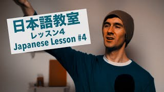 Advanced Japanese Lesson #4: Useful Words in Tokyo / 上級日本語:レッスン 4「東京で役立つ言葉」
