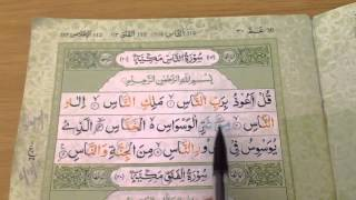 Surah Naas With Brief Practical Tajweed