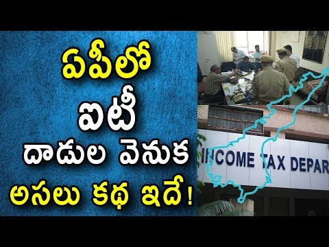 Reason Why IT Raids In Andhra Pradesh | Is Narendra Modi Targets Chandrababu Naidu | TrendingTelugu