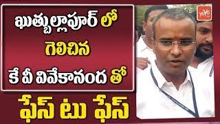 Quthbullapur TRS MLA K P Vivekananda About Victory | Telangana Elections Results