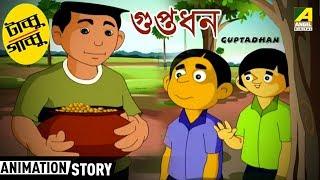 Tabbu Gabbu | Guptadhan | গুপ্তধন | Bangla Cartoon Video