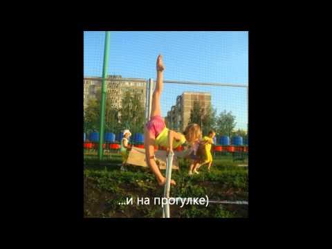 Жизнь гимнастки.