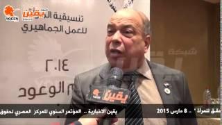 يقين | حوار يسري بخيت فى المؤتمر السنوي للمركز  المصري لحقوق المرأة