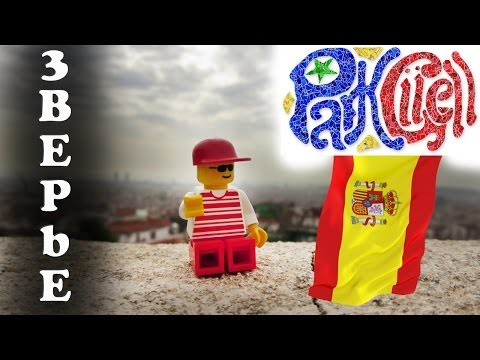 Вложки - Парк Гуэль / Guell #Barcelona2014