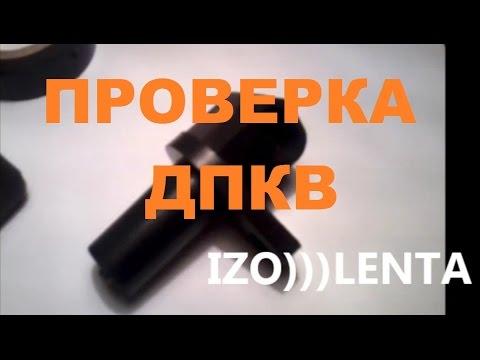 Видео как проверить датчик коленвала ВАЗ 2112